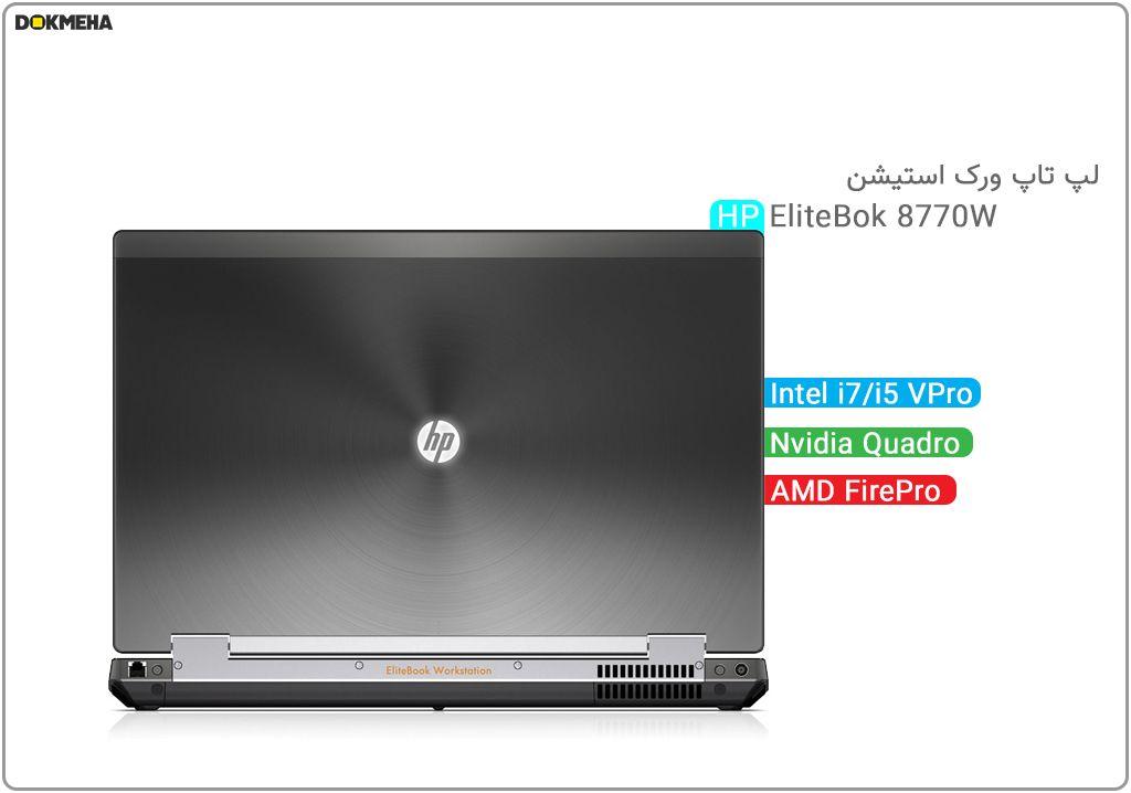 لپتاپ ورکاستیشن اچ پی الیتبوک HP EliteBook 8770W