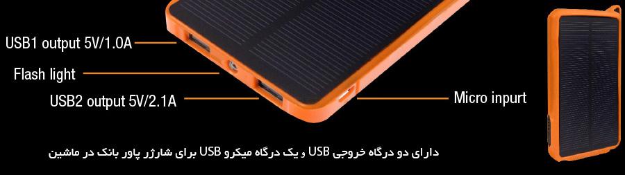 TTSOLAR10-DUAL-USB