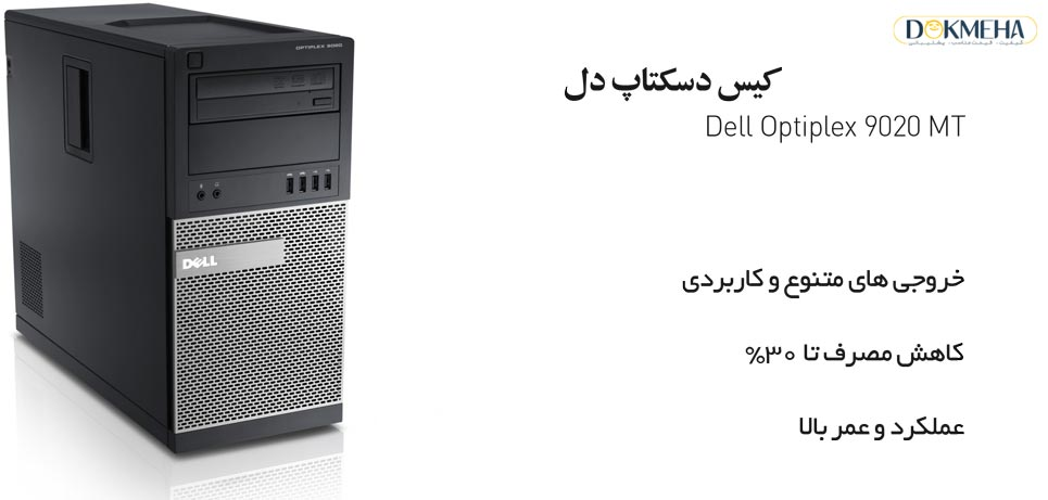 dell-optiplex-9020-dokmeha-965-2