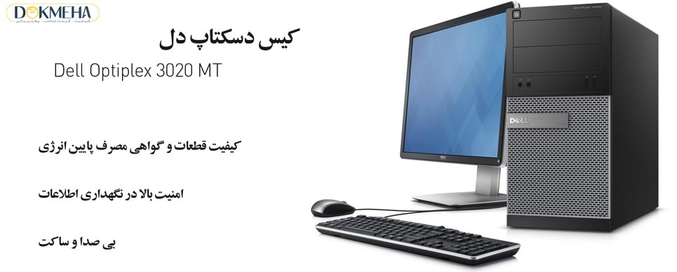 Dell-optiplex-3020-mt-965-dokmeha