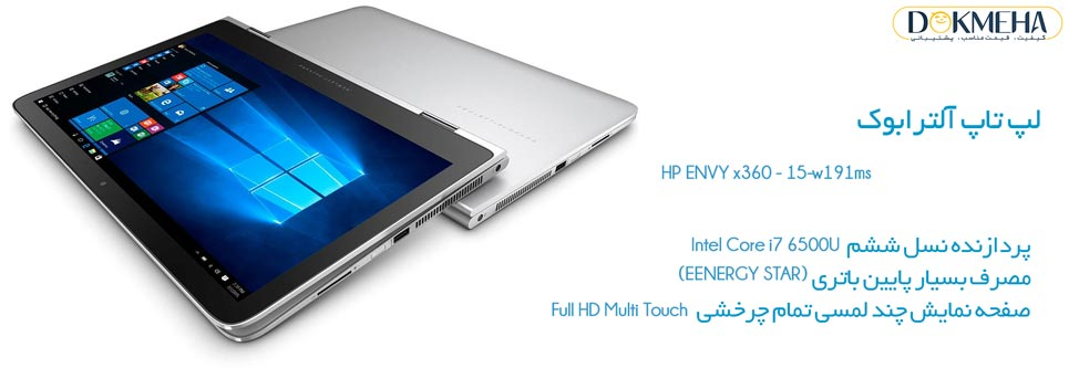 HP-ENVY-x360---15-w191ms-Dokmeha-965-1