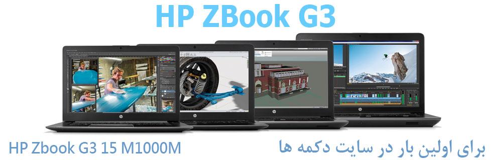 لپ تاپ اچ پی مدل hp zbook 15 g3 M1000m