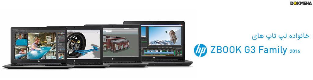 خانواده لپ تاپ های HP ZBook g3 family
