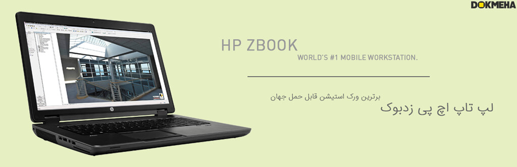 لپ تاپ اچ پی زدبوک HP ZBook 17 G2 i7 K3100m Mobile Workstation