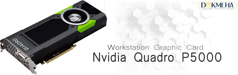 کارت گرافیگ انویدیا کوادرو PNY Nvidia Quadro P5000 16GB 15