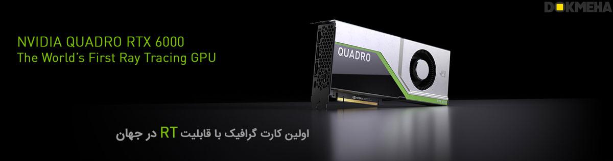 کارت گرافیگ انویدیا کوادرو NVIDIA QUADRO RTX 6000
