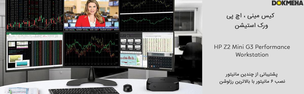 کیس ورک استیشن مینی HP Z2 Mini G3 Performance Core i7-7th Workstation 30