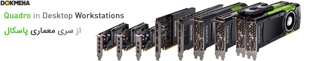 کارت گرافیگ انویدیا کوادرو PNY Nvidia Quadro P600 2GB