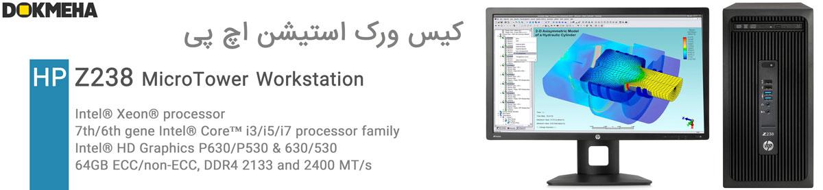 کیس ورک استیشن HP Z238 MicroTower Workstation Xeon 14