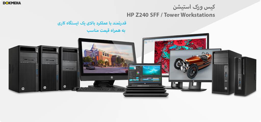 کیس ورک استیشن hp z240 tower