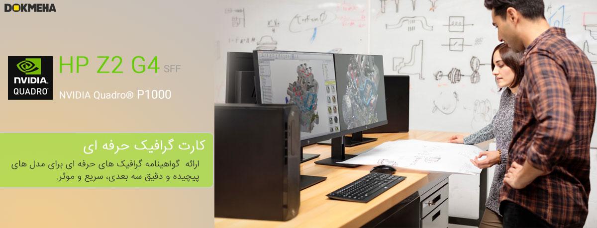 کیس ورک استیشن HP Z2 G4 SFF i7 8th Gen Workstation