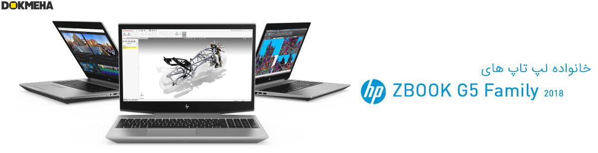 لپ تاپ ورک استیشن اچ پی Hp Zbook 15 G5 workstation