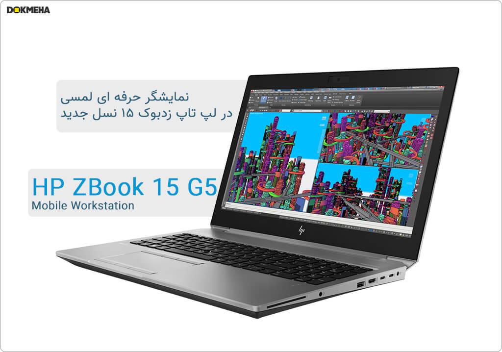 لپتاپ ورکاستیشن اچ پی زدبوک HP ZBook 15 G5 Mobile Workstation