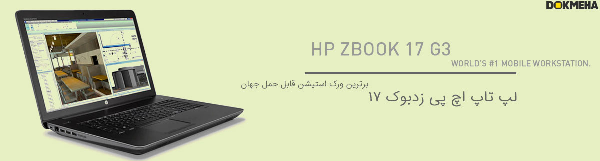 لپ تاپ ورک استیشن HP ZBook 17 G3 Core-i7 Workstation
