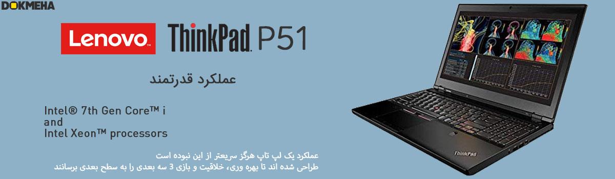 لپ تاپ ورک استیشن لنوو lenovo thinkpad P51 Core-i7 workstation
