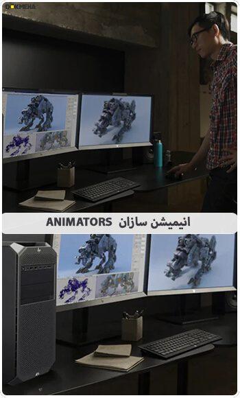 انیماتورها hp z6 g4