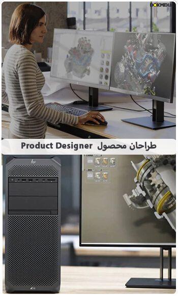 طراحان محصول با hp z6 g4