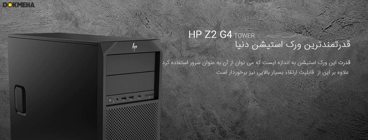 کیس ورک استیشن HP Z4 G4 Tower Core i9 X-Series Workstation