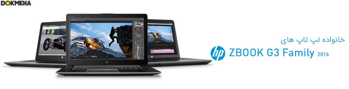 لپ تاپ اچ پی زدبوک HP ZBook 15u G3 i5 W4190M Mobile Workstation