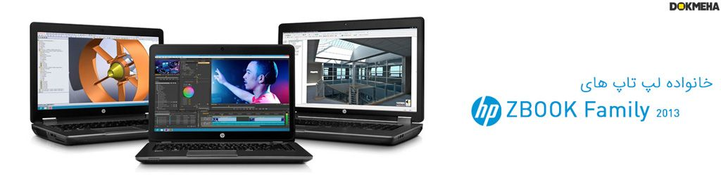 خانواده لپ تاپ های HP ZBook Family سال ۲۰۱۳ نسل اول G1