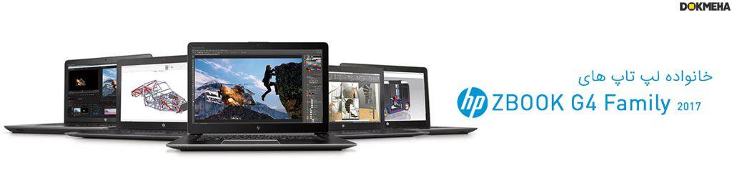 خانواده لپ تاپ های HP zbook G4 Family