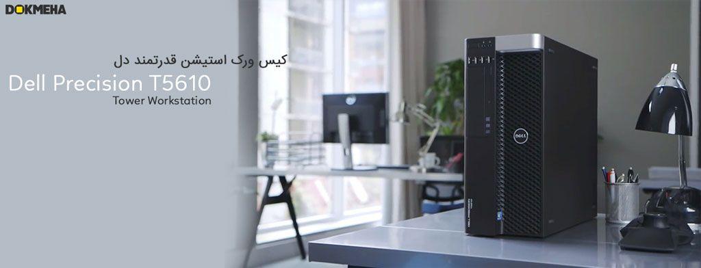 Dell Precision T5610