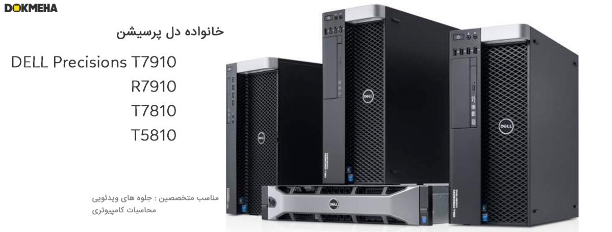 DELL-Precision-5810-7810-7910-Rack-Desktop-Tower-Workstation-1200-Family