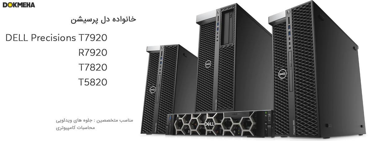 DELL-Precision-5810-7820-7920-Rack-Desktop-Tower-Workstation-1200-Family
