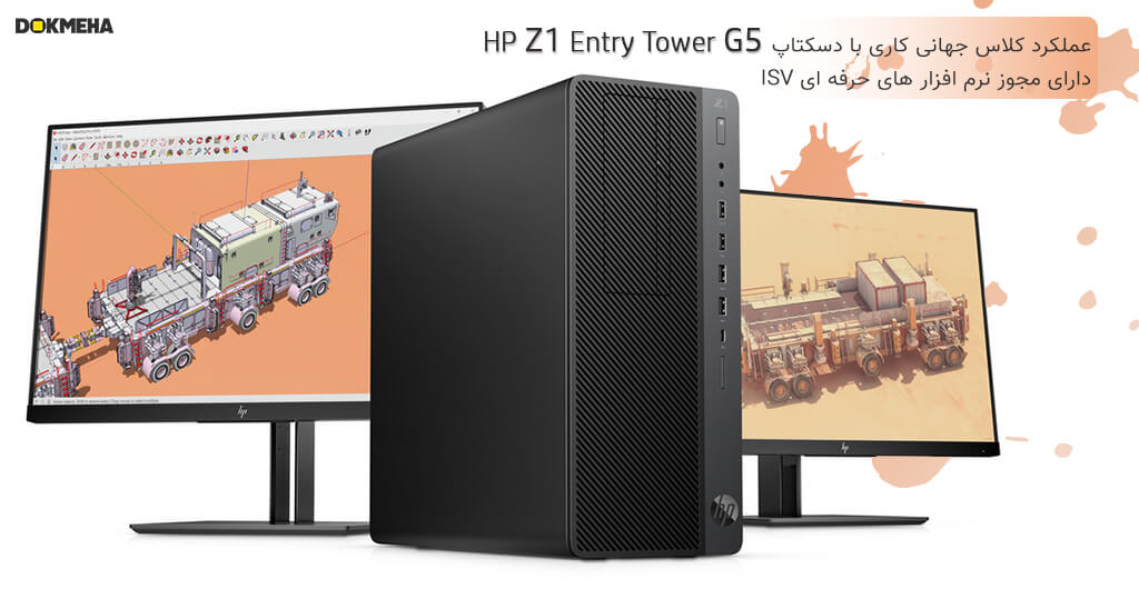 کیس اچ پی ورکاستیشن HP Z1 Entry Tower G5 Workstation