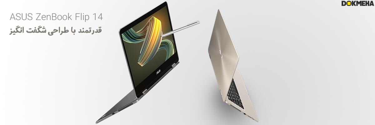 ASUS ZenBook Flip 14 UX461FA