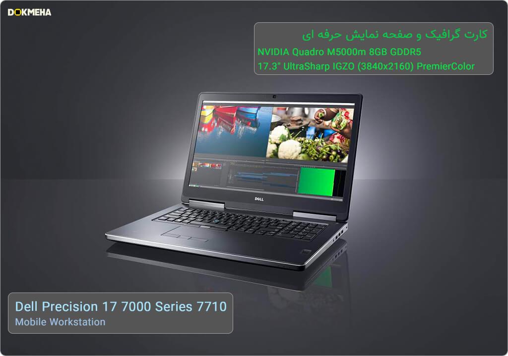 لپتاپ ورکاستیشن دل پرسیشن Dell Precision 17 7000 Series 7710