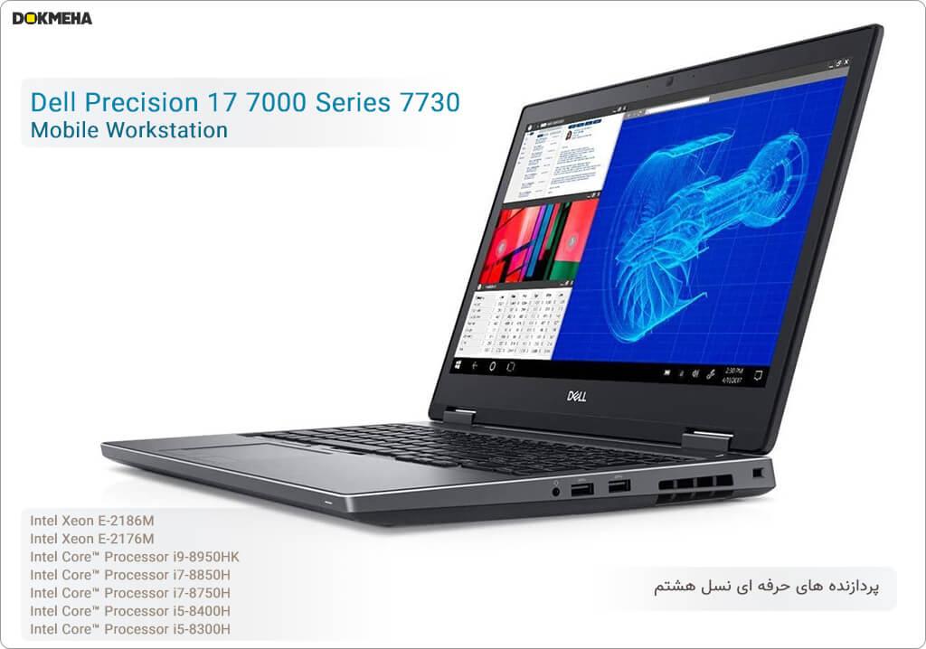 لپتاپ دل پرسیشن Dell Precision 17 7730