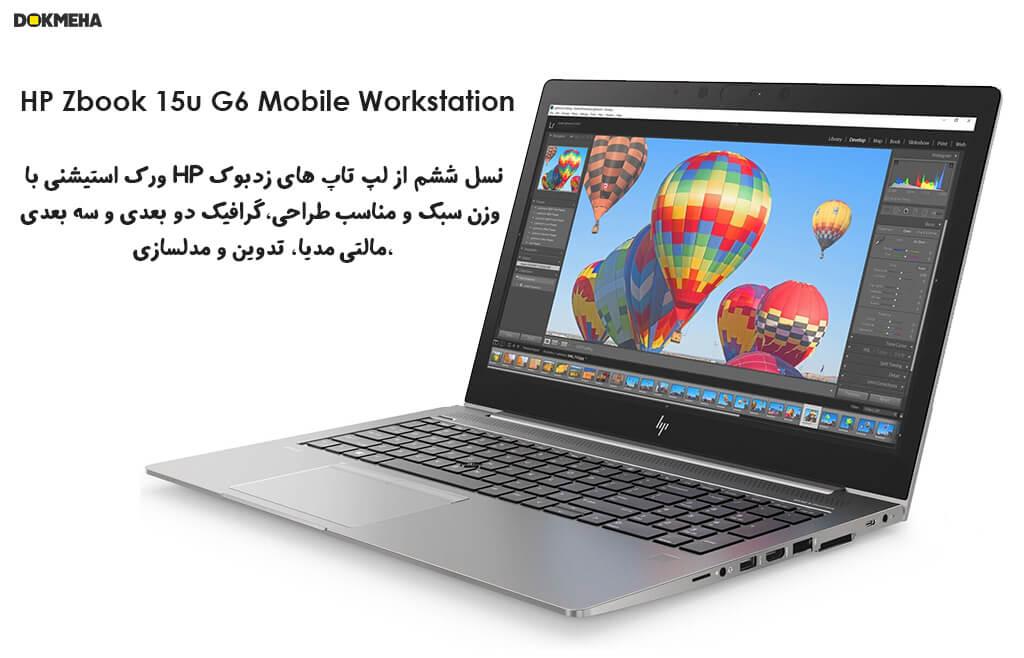 لپ تاپ ورک استیشن HP Zbook 15u G6