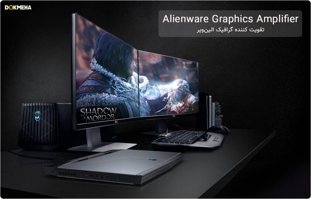 تقویت کننده گرافیک الین ویر Alienware Graphics Amplifier