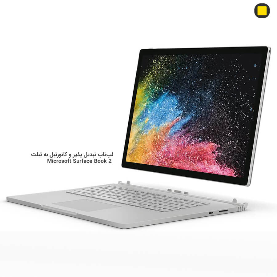 لپتاپ سرفیس بوک Microsoft Surface Book 2