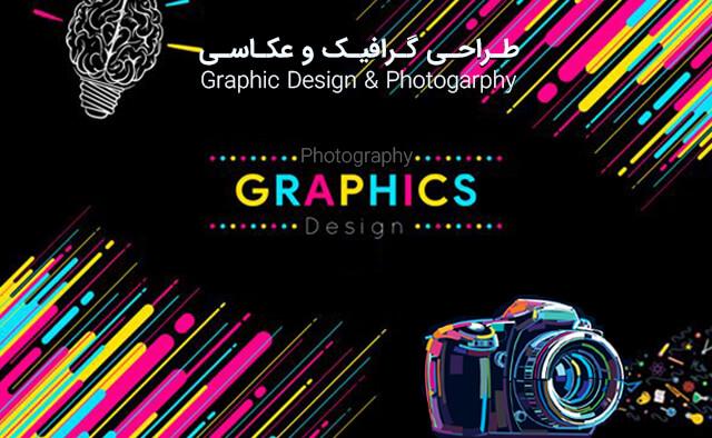 طراحی گرافیک و عکاسی