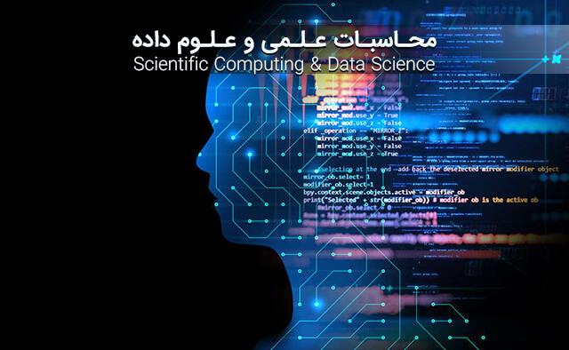 محاسبات علمی و علوم داده