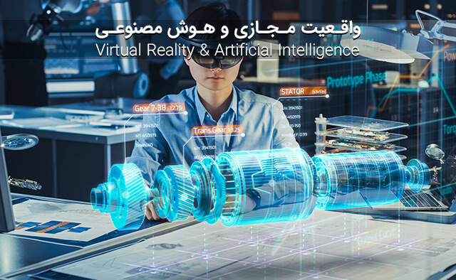 واقعیت مجازی و هوش مصنوعی