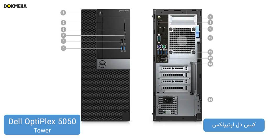 کیس دل اپتیپلکس Dell OptiPlex 5050 Tower
