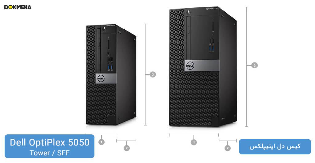 کیس دل اپتیپلکس Dell OptiPlex 5050 Tower-SFF