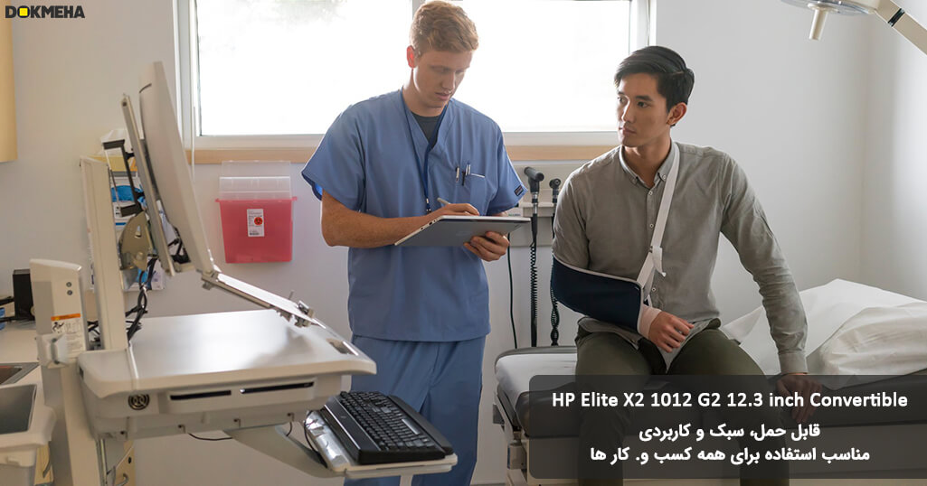 HP Elite X2 1012 G2