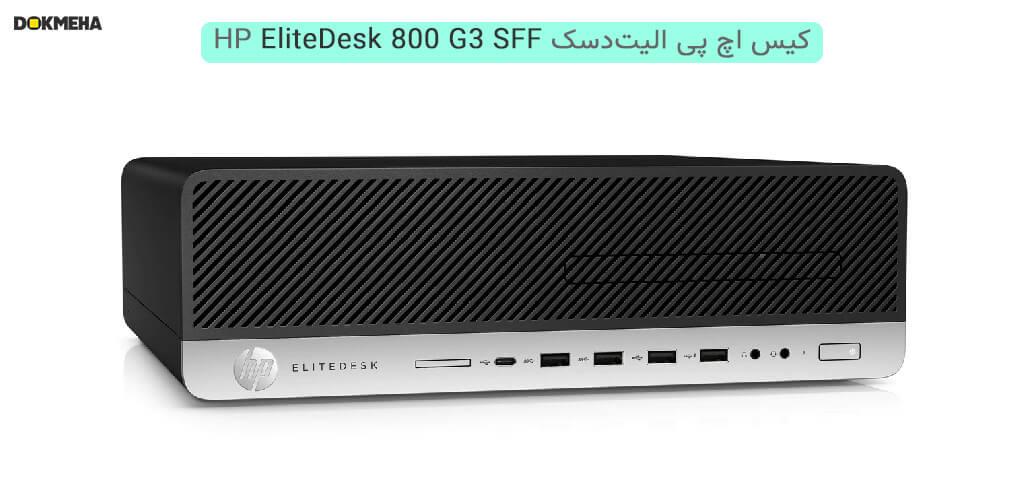 کیس اچ پی الیتدسک HP EliteDesk 800 G4 Small Form Factor PC