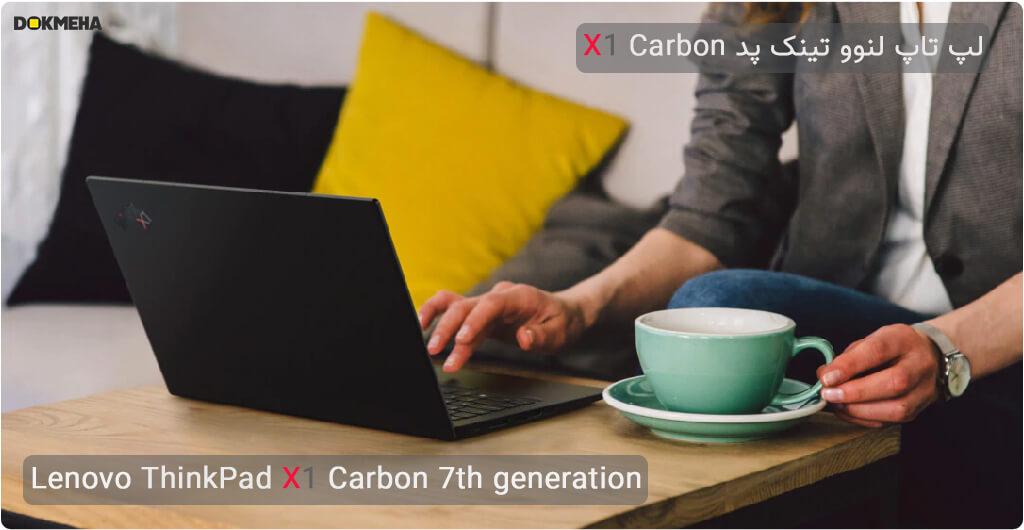 لپتاپ لنوو Lenovo ThinkPad X1 Carbon 7th generation
