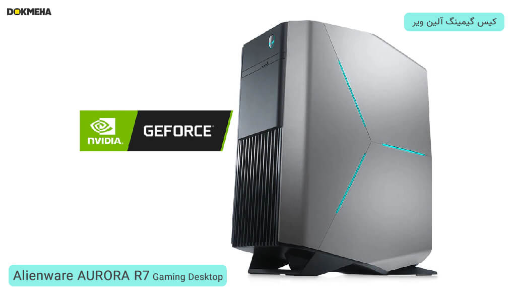 کیس گیمینگ آلین ویر Alienware AURORA R7