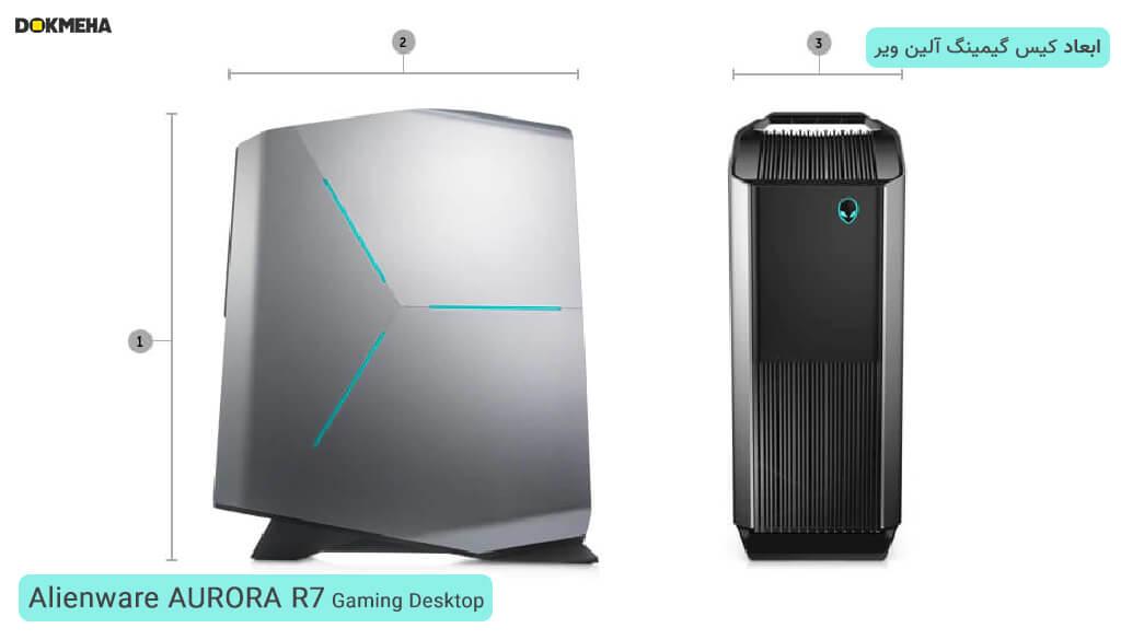 ابعاد کیس گیمینگ آلین ویر Alienware AURORA R7