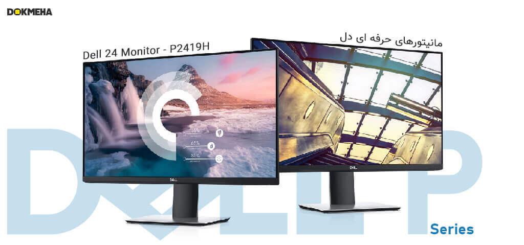 مانیتور دل 24 اینچ Dell LED P2419H