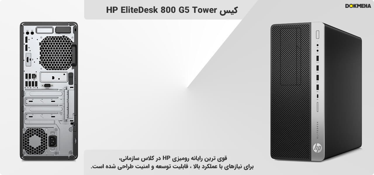 HP EliteDesk 800 G5 Tower