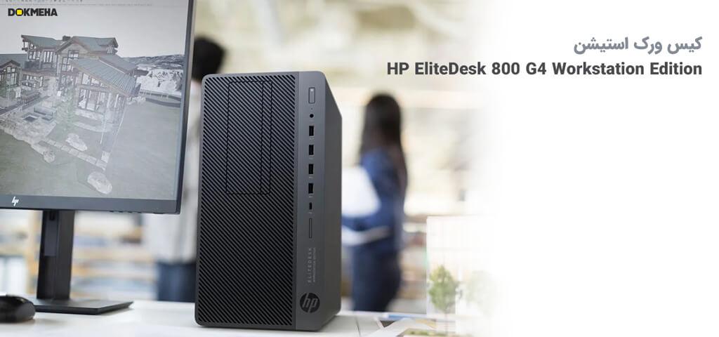 کیس ورک استیشن hp elitedesk 800 g4