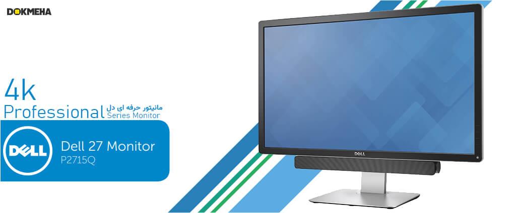 مانیتور دل 27 اینچ Dell P2715Q UHD 4K نمای روبرو زیر برای اتصال سیستم صوتی