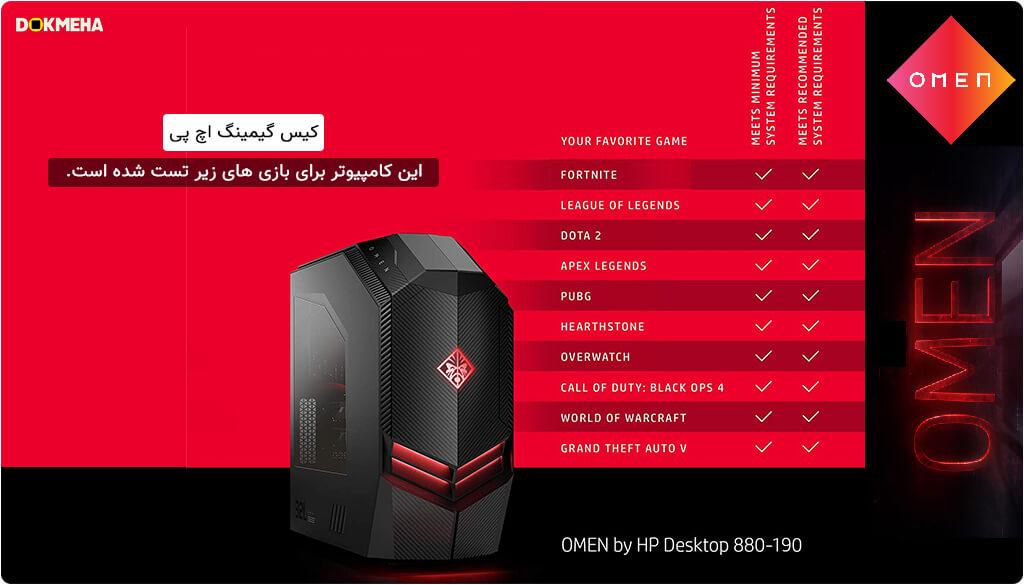 کیس گیمینگ اچ پی اومن HP OMEN Gaming Desktop 880-190